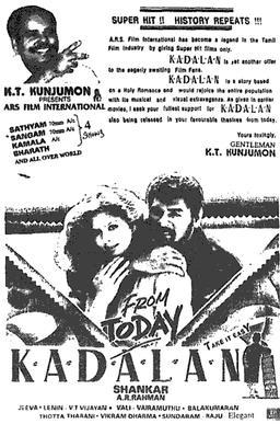 Kadhalan movie
