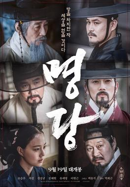 Fengshui 2018 Film Wikipedia