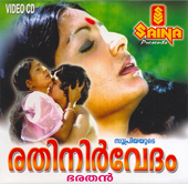 Rathinirvedam 1978 Malayalam Movie