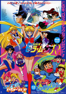 <i>Sailor Moon R: The Movie</i> 1993 first of the Sailor Moon films directed by Kunihiko Ikuhara