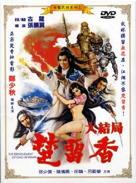 mandarinlanguage films