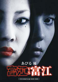 <i>Tomie vs Tomie</i> 2007 Japanese horror film