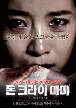 Kết quả hình ảnh cho Don't Cry Mommy (2013)
