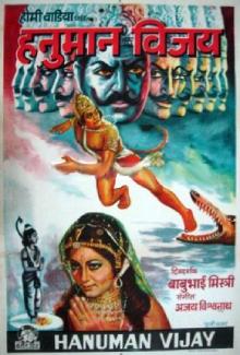 Hanuman Vijay - Wikipedia