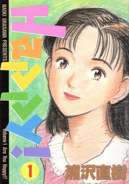 Happy! Japanese volume 1 cover.jpg