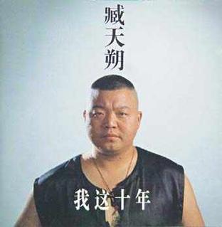 <i>Wo zhe shi nian</i> album