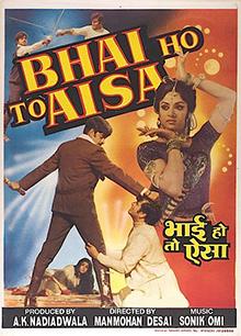 <i>Bhai Ho To Aisa</i> 1972 Indian film