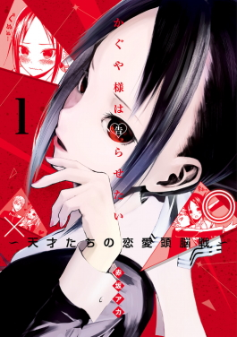 Picture of a TV show: Kaguya-Sama: Love Is War