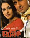 <i>Manik</i> (2005 film) 2005 Indian film