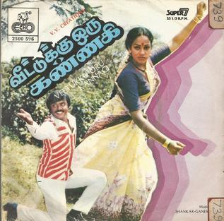 <i>Veetuku Oru Kannagi</i> 1984 film by S. A. Chandrasekhar