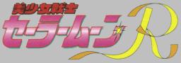 <i>Sailor Moon R</i> Wikimedia list article
