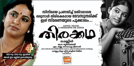 malayalam movies 2008 free download