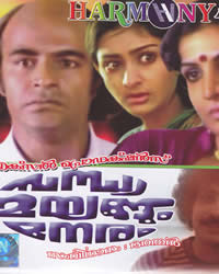 Sandhya Mayangum Neram 1984 Malayalam Movie