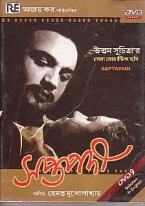 <i>Saptapadi</i> (1961 film) 1961 Indian film