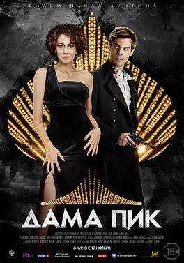 The Queen Film