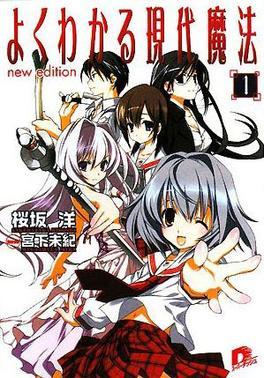 Yoku Wakaru Gendai Mahou [12/12] YokuWakaruGendaiMahou_vol1_v2