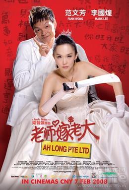 Ah Long Pte Ltd