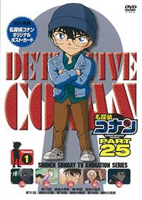 Detektiv Conan 25.jpg