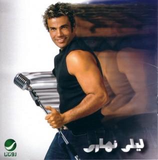 <i>Leily Nahary</i> 2004 studio album by Amr Diab