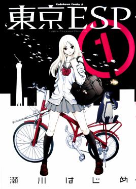 File:Tokyo ESP Volume 1.jpg