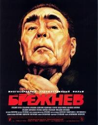 2005 film by Sergey Snezhkin