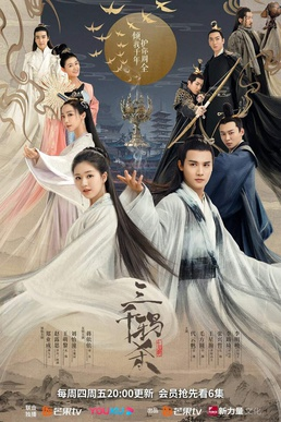 Love Of Thousand Years Chinese Drama Cast