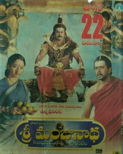 Sri Manjunatha movie