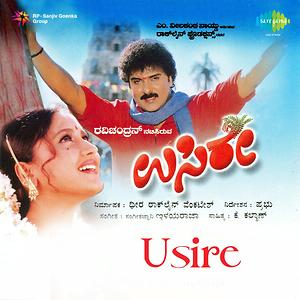usire kannada movie mp3 songs free download