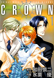 <i>Crown</i> (manga) manga by Shinji Wada and Yui Higuri