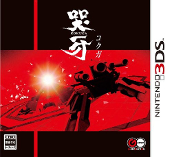 Picture of a game: Kokuga