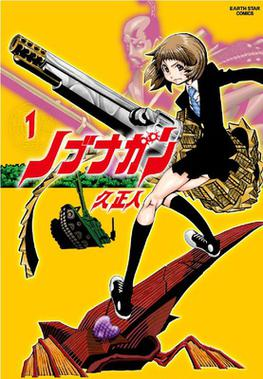 Cover of the first volume of Nobunagun, featuring the protagonist Sio Ogura
