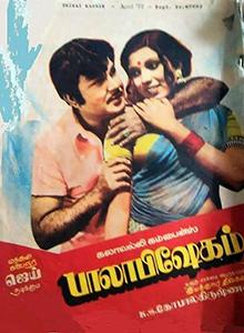 <i>Palabishegham</i> 1977 film by K. S. Gopalakrishnan