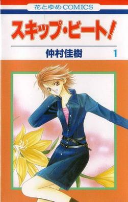The cover of Skip-Beat! volume 1 as released b...