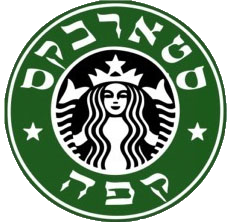 graphic about Starbucks Logo Printable known as Starbucks Israel - Wikipedia