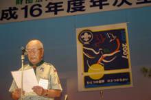 Shōichi Saba Japanese businessperson (1919-2012)