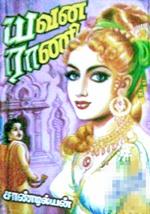 Yavana Rani By Sandilyan Pdf