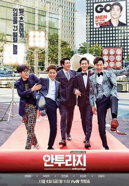 Entourage (South Korean TV series) - Wikipedia