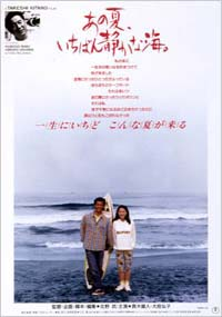<i>A Scene at the Sea</i> 1991 Japanese drama film
