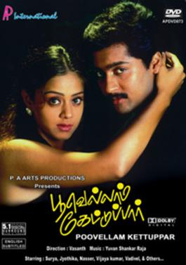 Image Result For A Movie Tamil