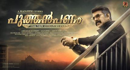 Puthan Panam (2017) Full Mp3 Songs Download Audio CD Front Covers, Posters, Pictures, Pics, Images, Photos, Wallpapers