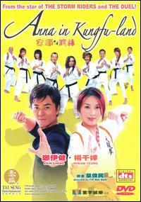 <i>Anna in Kungfuland</i> 2003 film by Raymond Yip