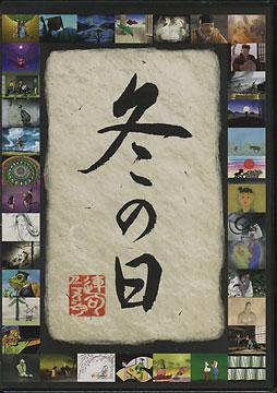 Fuyunohi L.jpg