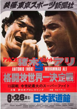 Muhammad Ali vs. Antonio Inoki, a 1976 bout in Japan where boxer Muhammad Ali fought wrestler Antonio Inoki, was an important precursor to MMA contests.