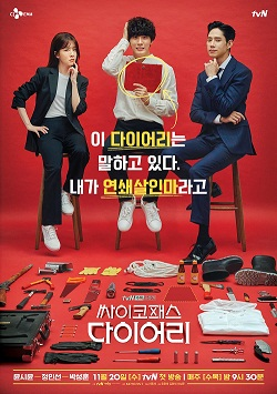 Psychopath diary Psychopath_Diary_Poster