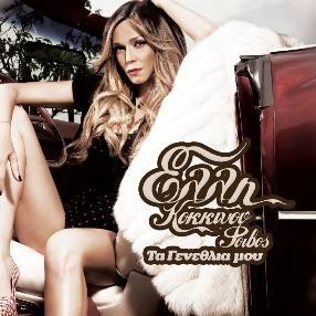 <i>Ta Genethlia Mou</i> 2011 studio album by Elli Kokkinou