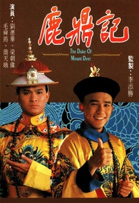 <i>The Duke of Mount Deer</i> (1984 Hong Kong TV series)