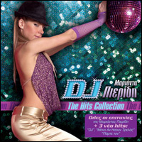 <i>DJ: The Hits Collection</i> compilation album by Mariada Pieridi