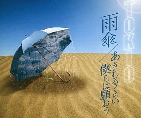 Amagasa 2008 single by Tokio