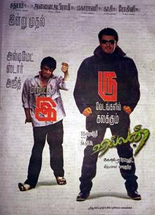 <i>Villain</i> (2002 film) 2002 Indian film directed by K. S. Ravikumar