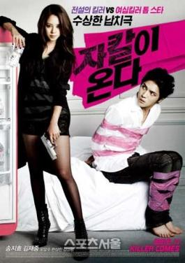 Song ji hyo and kim jaejoong code name jackal wikipedia the free